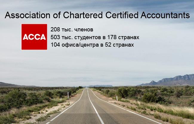 Что дает сертификат ACCA
