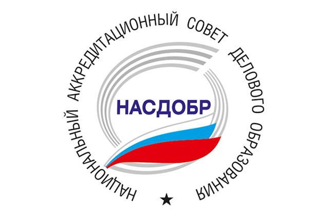 Бизнес-школы и учебные программы с аккредитацией НАСДОБР
