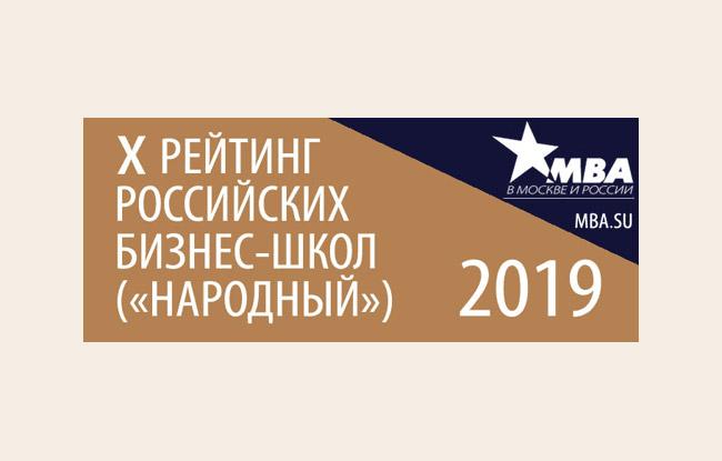 Народный рейтинг бизнес-школ 2019