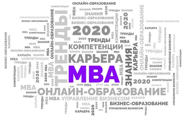 Тренды онлайн-бизнес-образования: что ждать осенью 2020